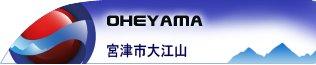 Oheyama