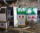 22 estaciones de Japón regalan el forfait a los jóvenes extranjeros