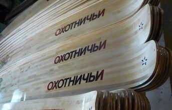 Las marcas rusas de esquí incrementan ventas en Rusia