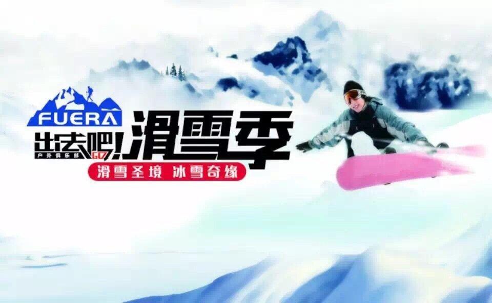 Información en chino sobre las esquiadas y snowboard de fuer.es